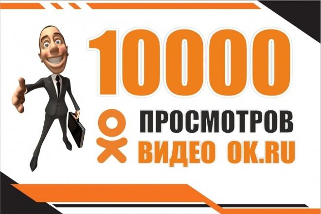 10000 просмотров видео в одноклассниках 1 - kwork.ru
