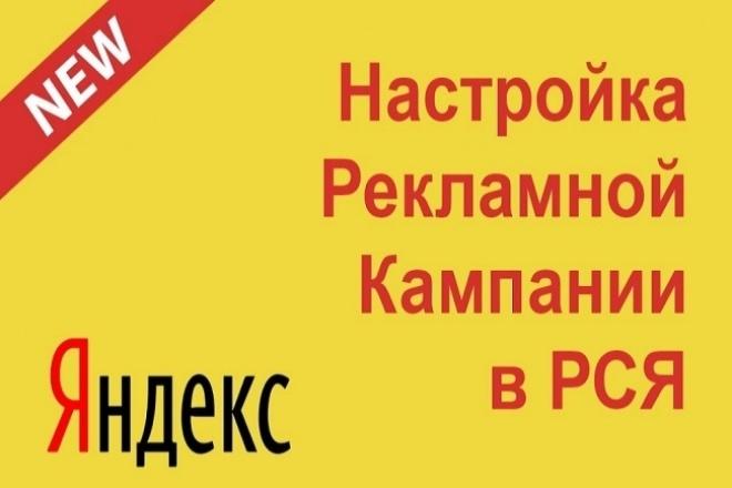 Эффективная реклама в РСЯ 2018 в Яндекс.ДиректКонтекстная реклама<br>Рекламная Сеть Яндекса — Низкая стоимость и высокая эффективность. Тематическая реклама — мощнейший источник трафика, на который приходится каждая 4-я конверсия в Яндекс. Директе! Ваши объявления будут показаны на тысячах тематических площадках, таких как: Авито, Вконтакте, Одноклассники, Лента. ру, Рамблер, Mail. ru и многих других крупнейших площадках Рунета. Часто, грамотно настроенная РСЯ становится основным способом привлечения клиента за счет низкой стоимости и высокой эффективности. За один кворк я делаю: 1. Зарегистрирую аккаунт Яндекс Директ (если необходимо). 2. Настрою параметры рекламной кампании на РСЯ (стратегия, время показа, контактные данные и т. д. ). 3. Подберу целевые запросы. 3. Создам продающие объявления с призывающими к действию заголовками. 4. Добавлю эффективные изображения. 5. Направлю быстрые ссылки на конкретный товар/ группу товара/услуги. 6. Настрою UTM-метки ко всем объявлениям и быстрым ссылкам. 7. Определю эффективную стоимость клика . Делаю все заказы обычно в течение суток после поступления заявки. Редко, из-за загруженности до тех дней по договоренности. Предоставляю услугу по ведению кампании, созданной мной (и не только мной).<br>