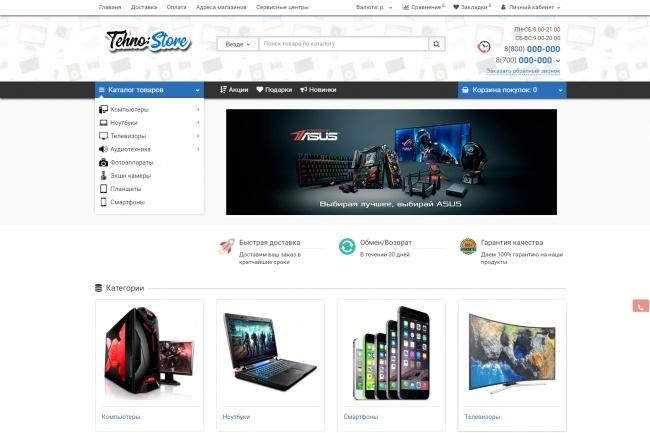 Готовый Интернет - Магазин Электроники и цифровой техники 1 - kwork.ru
