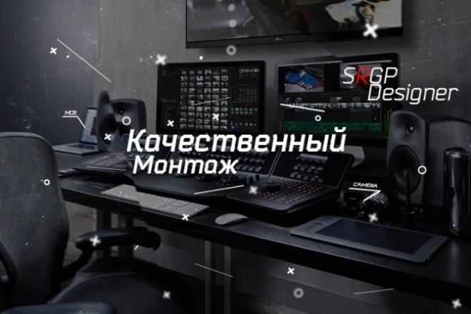 Смонтирую любой видеоролик 1 - kwork.ru