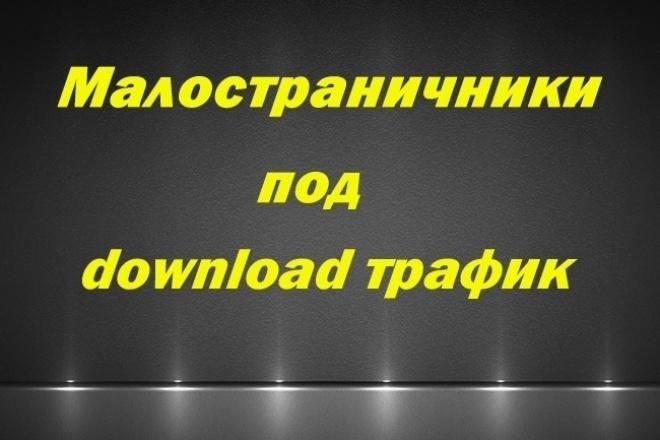Создам малостраничник под download трафикСайт под ключ<br>Создаю малостраничники для заработка под download Сайт адаптивный на чистом html. Тематика: игры, программы(или предлагайте свои варианты). Вы можете купить уже готовый (если есть в наличии) либо заказать. В кворк входит: - подбор хостинга (если нет) - установка сайта на хостинг - настройка сайта Вместе с этим кворком Вы заказываете дополнения, чтобы получить полный сайт для заработка. В дополнение входит: Одна страница сайта: уникальный текст до 4000 символов картинки видео (где требуется) Сайт должен состоять из 3-5 страниц. Страницы полностью оптимизированны по последним требованиям поисковых систем. Сайты хорошо заходят в индекс и примерно через месяц, можете начинать монетизировать. Чем хороши малостраничники: не требуют постоянных вложений, что называется, залил на хостинг и забыл. При правильном подходе затраты окупятся в первую неделю монитизации. Почему такой ценник? ! Спросите Вы. Отвечаю. Времена одностраничников изменились, потребовалось много доработать, т. к. ПС не дремлют. Да и сайт делается ручками с индивидуальным подходом, а не на коленке. Срок изготовления ставлю 6 дней , говорю сразу-страхуюсь, дабы не срывать сроки. Возможно раньше.<br>