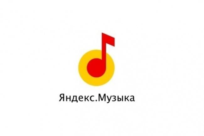 Извлеку с яндекс-музыки любое произведение в формате mp3 192 kbpsДругое<br>Извлекаю любое произведение с сервиса яндекс-музыка в формате mp3 и битрейтом не более 192 kbps. Можно с любого другого источника при наличии работающей ссылки.<br>