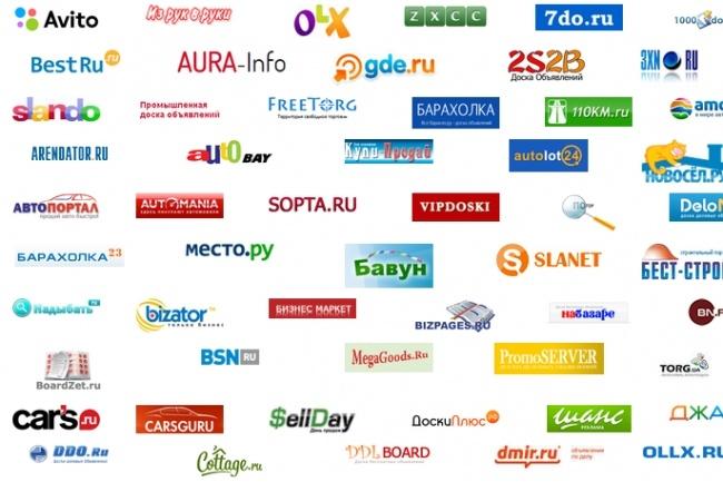 Ручное размещение объявлений на 50 популярных досках интернетаДоски объявлений<br>Ручное размещение объявлений на 50 популярных досках интернета ( кроме Avito) . Выполнение 1 день. Отчёт в виде ссылок на объявление.<br>