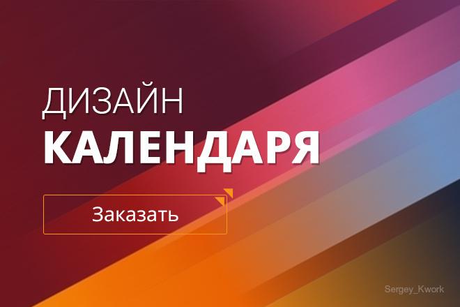 Разработаю дизайн календаря 1 - kwork.ru