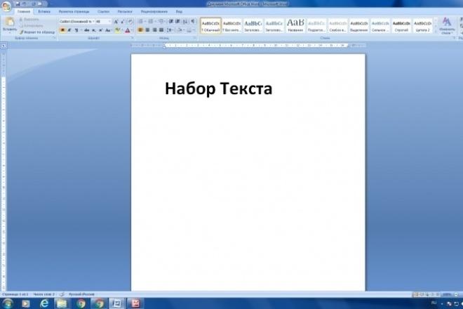 Набор, транскрибация, перепечатка рукописного и любого другого текстаНабор текста<br>Наберу печатный текст вашего любого текста (рукопись, отсканированный текст и т. п. ). Сделаю транскрибацию - переведу аудио в текстовую форму. Также работаю с аудио и текстом на английском языке.<br>