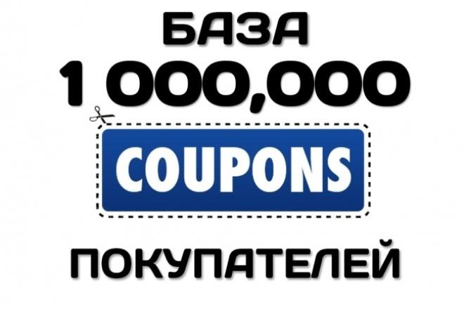 База активных пользователей купонных сайтов 1 - kwork.ru