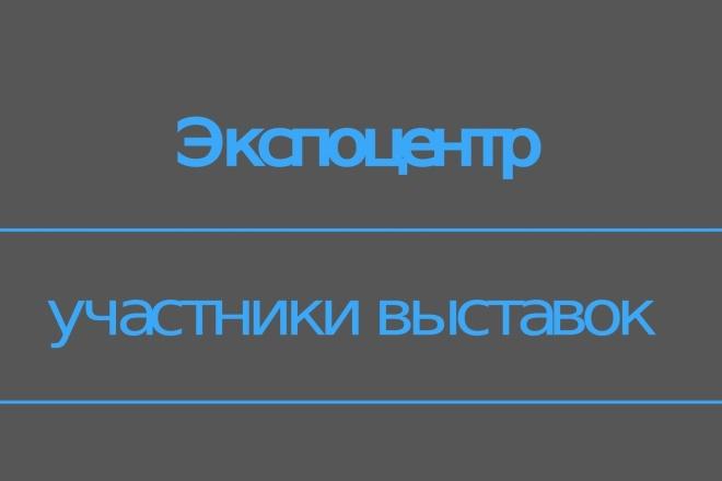 Контакты участников выставок Экспоцентр 1 - kwork.ru