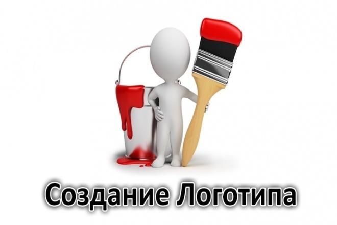 Уникальные логотипы 1 - kwork.ru
