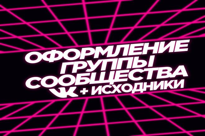 Дизайн для сообществ и групп Вконтакте 1 - kwork.ru