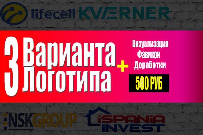 Логотип в 3-х вариантах +Исходники 30 - kwork.ru