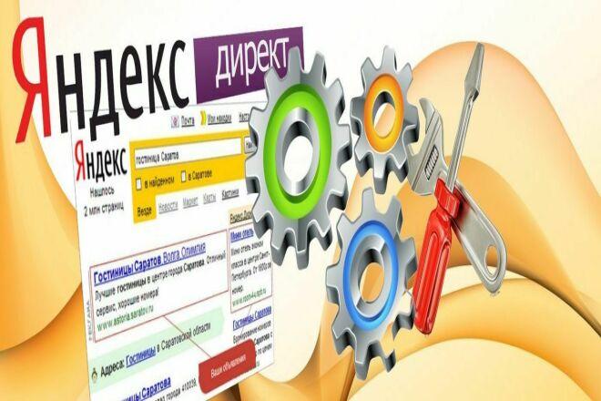 Настройка рекламных компаний Yandex Direct 1 - kwork.ru