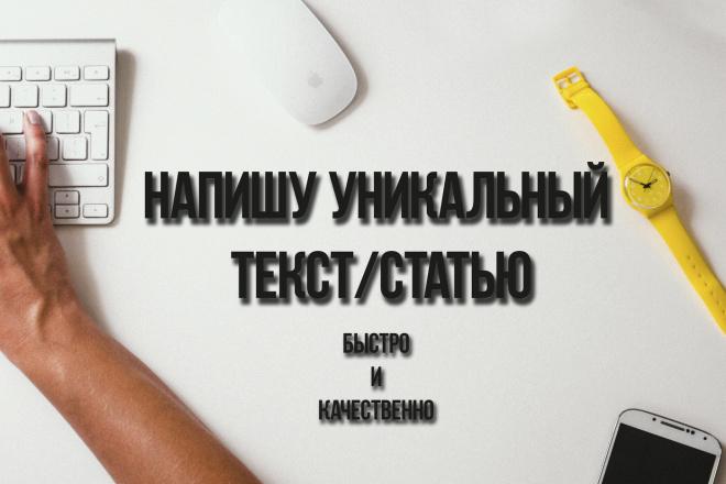Напишу уникальную статью 3000 символов. Авто, технологии, интернет 1 - kwork.ru
