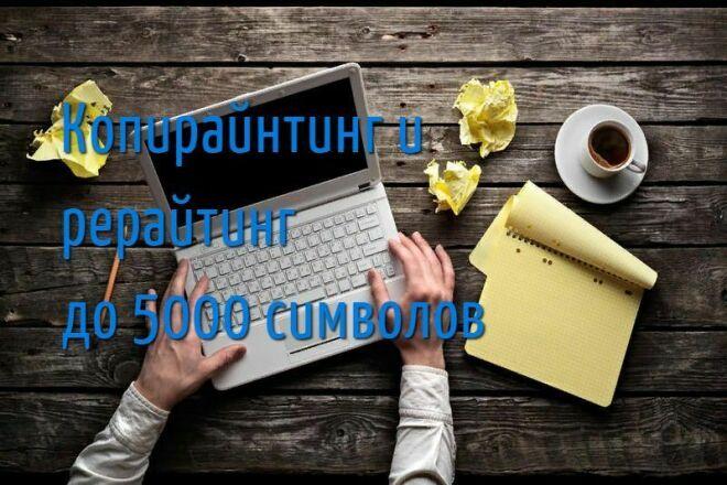 Качественные тексты по медицине с уникальностью 100% 1 - kwork.ru
