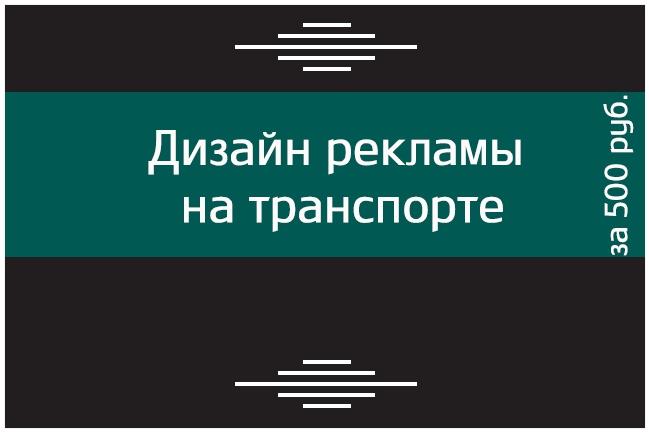 Дизайн рекламы на транспортеГрафический дизайн<br>Сделаю дизайн-макет для любого вида транспорта. (Автобус, трамвай, троллейбусы и т.д) Качественно. Стильно. Быстро.<br>
