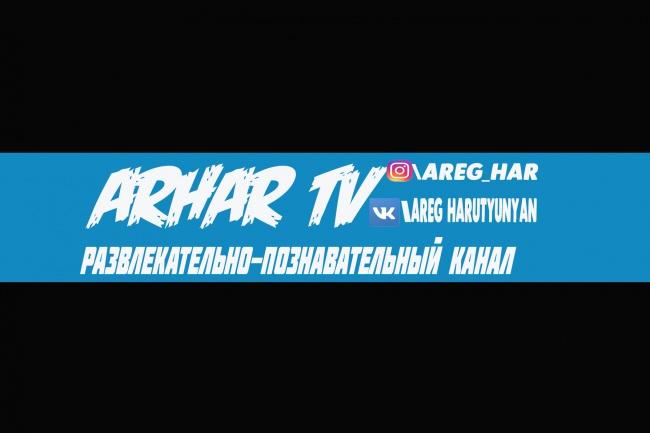 Оформление канала шапка,аватарка 1 - kwork.ru
