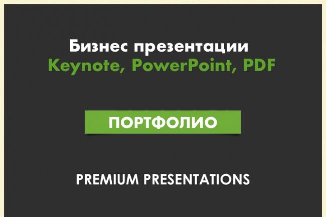 Бизнес презентации в Keynote, PowerPoint, PDFПрезентации и инфографика<br>Создание продающих бизнес-презентаций в электронном виде, на заказ, для различных сфер бизнеса. (ни школьные и ни студенческие!) ? В Keynote; ? В PowerPoint; ? В формате PDF (для рассылки по эл.почте). За 1 кворк вы получите: ? 1 слайд презентации в выбранном вами формате: pptx, pdf, key; ? Размер слайда презентации: широкоформатный (16:9); ? Уникальный дизайн презентации; ? Разработка инфографических элементов; ? Небольшая корректировка текста.<br>