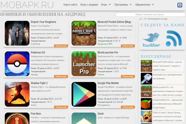 Продам движок портала мобильных игр и приложений для AndroidПродажа сайтов<br>Вашему вниманию предлагаю движок портала для мобильных игр и приложений для Android. Отлично подойдет для заработка на мобильных CPA. Заработок на таких CPA может доходить до 100 тыс рублей в месяц. К примеру зарегистрировались на www.unileadnetwork.com подключили офферы, разместили на портале, за каждую установку вам будет капать денежка.<br>