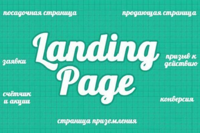Создам лендинг пейджСайт под ключ<br>Cоздам посадочную страницу или сайт-визитку по Вашим пожеланиям. Либо скопирую понравившийся landing page с Вашими доработками и изменениями. Дополнительные услуги: 1. Залью на хостинг и привяжу к Вашему домену; 2. Посажу Landing на CMS; Своевременное и качественное выполнение работы гарантирую!<br>