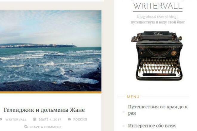 Естественная ссылка в блоге о туризме - мой текст и  ваша 1 ссылка 1 - kwork.ru