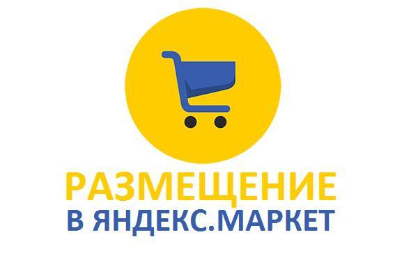 Оказываю помощь в размещении интернет-магазинов в Яндекс.МаркетКомплексное продвижение<br>Если вы заботитесь о своем бизнесе, желаете развивать его в интернете и хотите повысить продажи своих товаров в интернет-магазине, то размещение в Яндекс.Маркет для вас обязательно. Какие преимущества дает Яндекс.Маркет : ? Повышение конверсии На ваш сайт будут приходить люди, которые уже выбрали товар на Маркете и заинтересовались именно вашим предложением. ? Целевые показы предложений Платить за нецелевые клики не придётся: предложения магазина увидят пользователи из нужных регионов — в указанные вами время. ? Заказ товаров сразу на сервисе Если магазин участвует в программе «Заказ на Маркете» с оплатой за действие, купить его товары можно прямо состраниц сервиса. ? Управление размещением Подробная статистика поможет проследить, какую прибыль приносит размещение. ? Магазины на карте Если у вас есть розничные магазины или пункты выдачи товаров, информация о них будет показана на карте города. Что необходимо сделать для попадания в Яндекс.Маркет : • Подготовить сайт к размещению; • Пройти регистрацию и настроить размещения в Яндекс.Маркете; • Составить и загрузить прайс-лист ваших товаров; • Пройти модерацию; • Оплатить размещение. За 1 кворк я выполню один из этих пунктов для 1 сайта.<br>