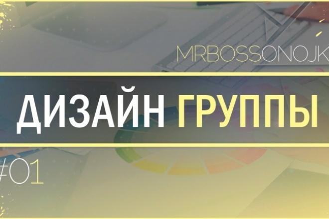 Помогу с оформлением вашей группы ВКонтакте 1 - kwork.ru