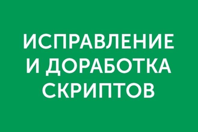 Исправлю и доработаю скрипты на Вашем сайте. PHP, JavaScript 1 - kwork.ru