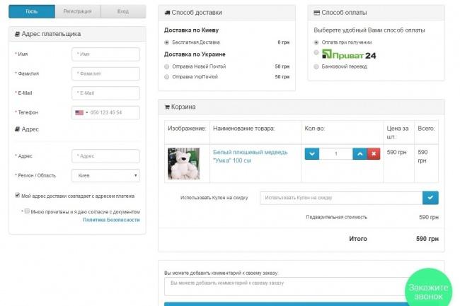 Быстрое оформление заказа Opencart, установка, настройкаДоработка сайтов<br>Всего за 500 рублей Вы получаете: Оригинальный модуль оформления быстрого заказа . Модуль имеет функции: добавление, редактирование удаление полей, управление способами доставки и оплаты, обновление цены без перезагрузки страницы и много других функций. Установка модуля на ВАШ САЙТ . Настройка модуля под Вас (настройка нужных полей для заполнения, редактирование внешнего вида и еще несколько пожеланий от Вас). В стоимость уже входит модуль Быстрое оформление заказа! От Вас только требуется пароль Администратора Opencart и доступ к FTP!<br>