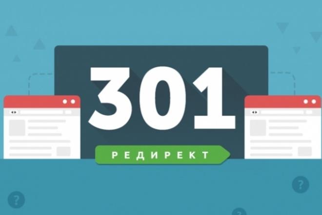 301 редирект 40 штук 1 кворкАдминистрирование и настройка<br>Если вам понадобились недорогие и качественные редиректы, то вы пришли по адресу Сделаю 301 редирект через htaccess, за 1 ворк вы получит 40 редиректов<br>