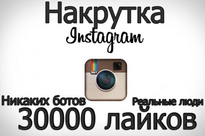 30000 лайков в инстаграмПродвижение в социальных сетях<br>Накручу в ваш профиль в Инстаграме 30000 лайков. Накрутка производится с аккаунтов реальных людей, никаких ботов. Срок выполнения около 1 - 2 дней<br>