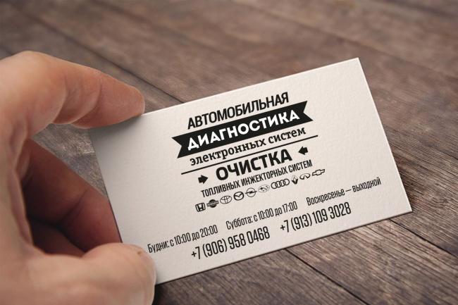 Нарисую крутую визиткуВизитки<br>Рисую визитки, двухсторонние, односторонние, любые, креативные, важно лишь ваше пожелание. Говорите, что хотите увидеть, и всё будет готово. К сожалению, примеров не нашёл на компьютере.<br>