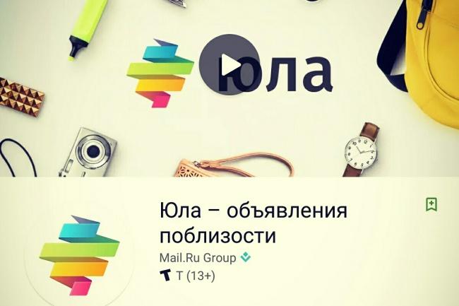 Рассылка Юла 1 - kwork.ru