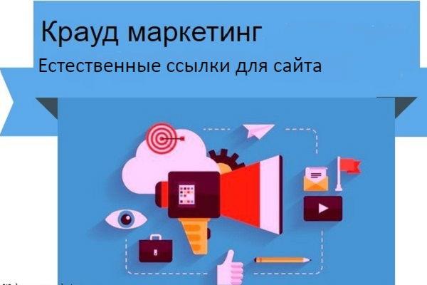 15 естественных ссылок для сайта. Крауд маркетингСсылки<br>За последние годы крауд-маркетинг стал одним из самых высокоэффективных способов по продвижению сайта. Востребованность этого метода продвижения, по данным «Яндекса», продолжает возрастать. Данная база состоит: 1. Сервисы Вопрос - Ответ: 1 сайт. 2. Блоги для комментирования: 4 сайта. 3. Социальные закладки: 2 сайта. 4. Трастовые сайты с высоким ТИЦ (ссылки в профилях): 6 сайтов. 5. Форумы (комментарии со ссылками на ваш сайт): 2 сайта. В общей сложности вы получаете 15 ссылок для Вашего сайта.<br>