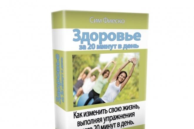 Создам 3Д обложки на книги и диски 1 - kwork.ru