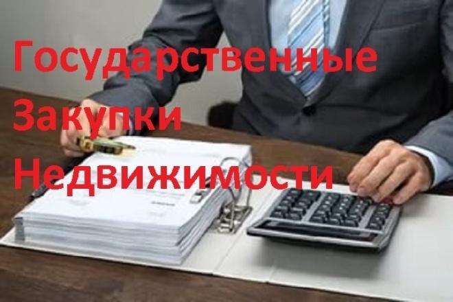 Государственные Закупки Недвижимости 1 - kwork.ru