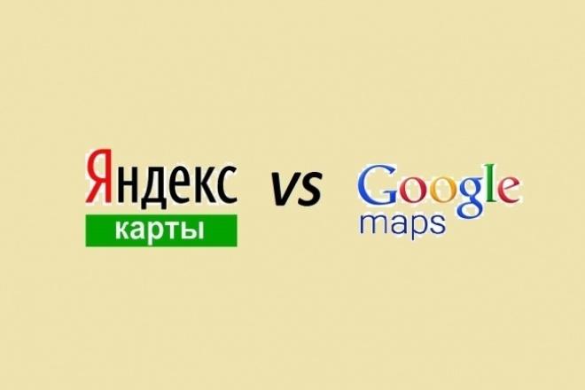 Добавлю Вашу организацию на Yandex и Google картыДоски объявлений<br>Добавлю Вашу компанию с адресом на Yandex и Google карты. Каждый коммерческий сайт должен забронировать адрес на карте, для того, чтобы: - можно было легко найти организацию на карте и проложить наиболее оптимальный маршрут; - повысить узнаваемость бренда; - получить не большой трафик на сайт; - узнать оптимальное время работы компании; - узнать телефон и т. д. При заказе доп. опции размещу также Вашу организацию в справочнике компаний вашей тематики с большим тИЦ. тИЦ - тематический Индекс Цитирования. Это своего рода определение качества вашего труда (в нашем случае ресурса, сайта). Т. е. количество и качество ссылающихся ресурсов на вас.<br>