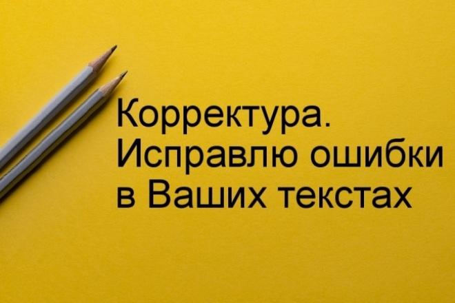 Корректура. Исправлю ошибки в Ваших текстах 14 - kwork.ru