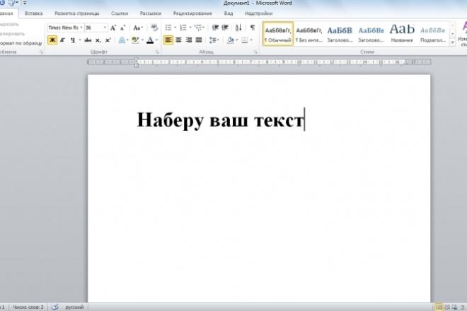 Набор текста 12000 знаковНабор текста<br>Набор текста с изображения, PDF файла, со сканов, фото и из рукописного текста. Главное требование к тексту: он должен быть читабельным!<br>