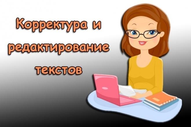 Качественно и быстро отредактирую любой текст 1 - kwork.ru