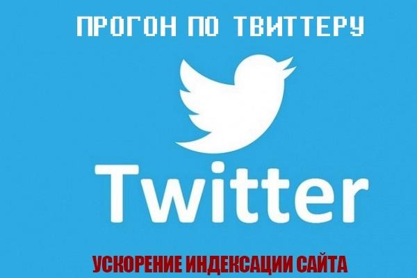 Прогон по твиттеру - ускорение индексации сайтаПродвижение в социальных сетях<br>Твиттер имеет большую степень доверия у поисковых систем. Соответственно ссылки с Твиттера повысят траст Вашего сайта и ускорят его индексирование. Количество трафика будет зависеть от того насколько интересен Ваш сайт пользователям. Но в любом случае Твиттер ссылки не останутся не замеченными Яндекс и Гугл. За один кворк Вы получите 100 твитов. Ссылку можете предоставить как одну так и 100. За дополнительную плату к каждому твиту можно добавить хештеги и ключевые слова (уникализация твитов).<br>
