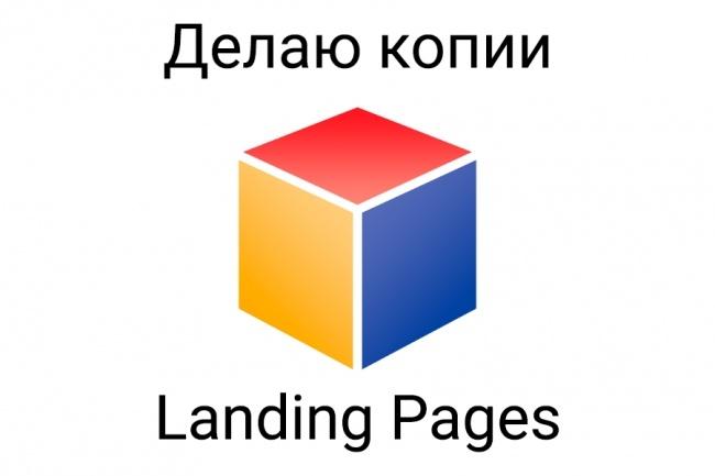 Делаю копии одностраничного сайта Landing PageСайт под ключ<br>Вам понравился Landing Page и вы хотите себе такой же, но со своим товаром/услугой, текстами, фотографиями и видео (если есть)? Именно этим я и занимаюсь. Создаю копии одностраничников с административной частью, из которой вы можете подправлять блоки, тексты и материалы, а также принимать заявки/заказы, обратные звонки и подписки на рассылки. В пакете Эконом я предлагаю: 1. Создание копии одностраничного сайта (Landing Page). 2. Наполнение сайта контактной информацией (телефон, адрес, карта, время работы и т. д.). 3. Настройка формы (отправка к вам на email информация о нём админ. части сайта). 4. Чистый код, ничего лишнего, только то, что вам надо. 5. Установка Лендинга к вам на хостинг. --------------------------------------------------------------------------------------------- Все сайты делаю на CMS WordPress - удобной, бесплатной, легко осваиваемой системе управления сайтом. Адаптивность копии будет такая же как у сайта донора. Всегда готов пойти на встречу.<br>