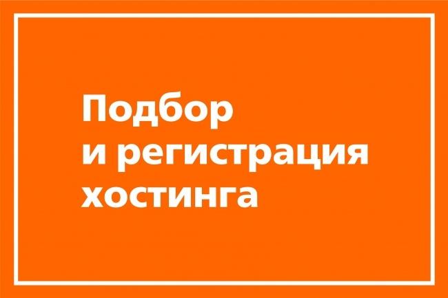 Подберу надёжный недорогой хостинг 1 - kwork.ru