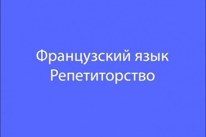 Обучение французскому языку 1 - kwork.ru