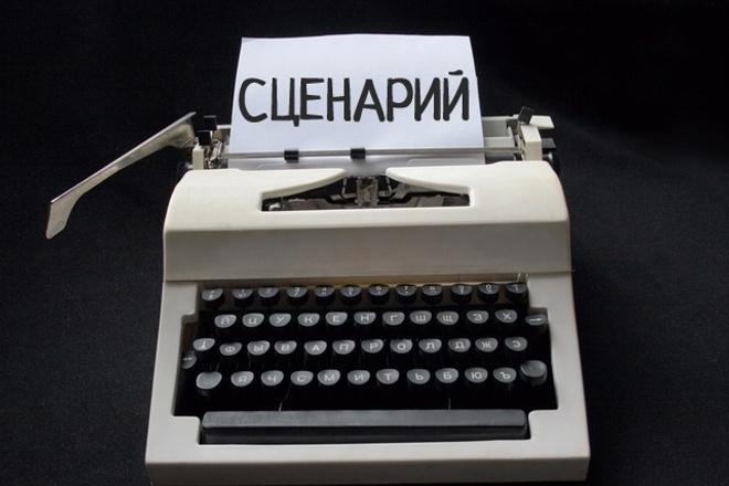 Напишу сценарий квеста. Напишу персонажа для любых произведений 1 - kwork.ru