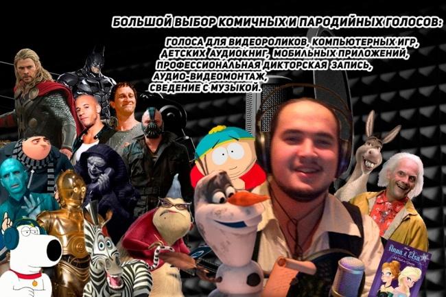Актёр Озвучания для Анимационных Персонажей, Мультяшные голоса 1 - kwork.ru