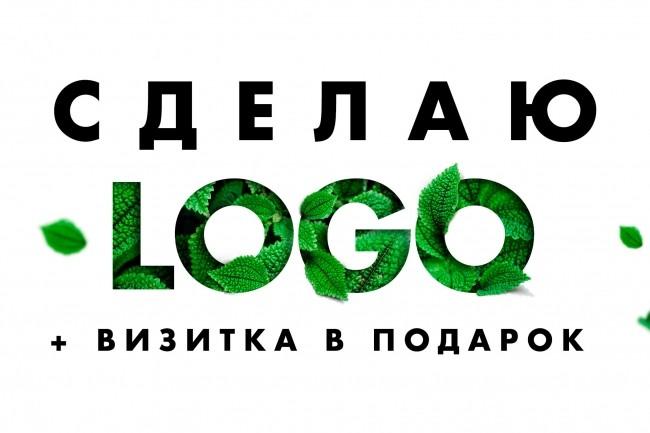Сделаю запоминающийся логотип + визитка в подарок 1 - kwork.ru