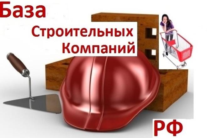 Базы строительных компаний Москвы, Санкт-Петербурга и России 1 - kwork.ru