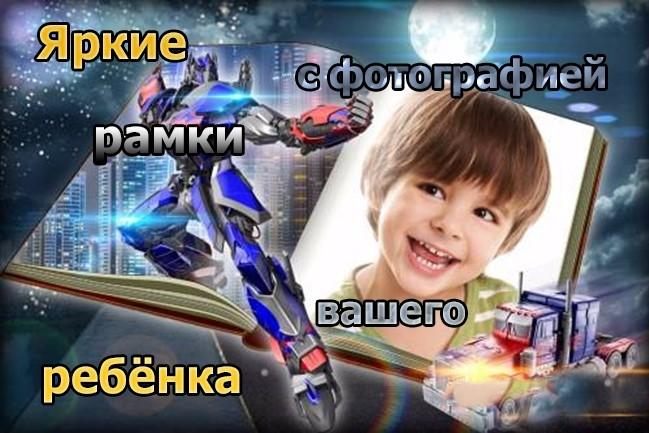 Фото Вашего ребёнка в красивой рамке с любимыми мульт персонажами 1 - kwork.ru