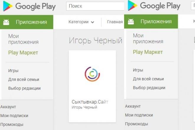Установлю Ваше мобильное приложение в Google Play 1 - kwork.ru