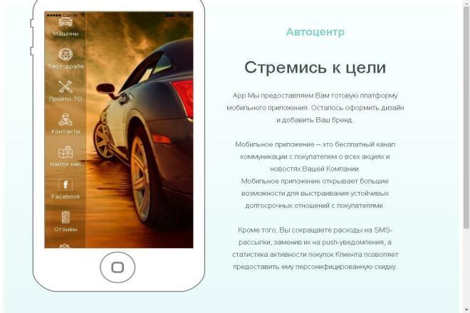 Создам прототип приложения для СТО, Автоцентра или автосервиса 1 - kwork.ru
