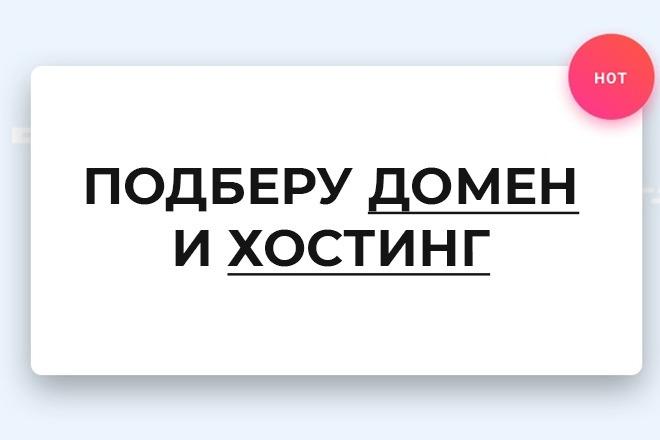 Подберу домен и хостинг 1 - kwork.ru